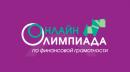 Идет регистрация участников III Всероссийской онлайн-олимпиады по финансовой грамотности